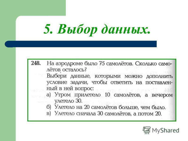 5. Выбор данных.