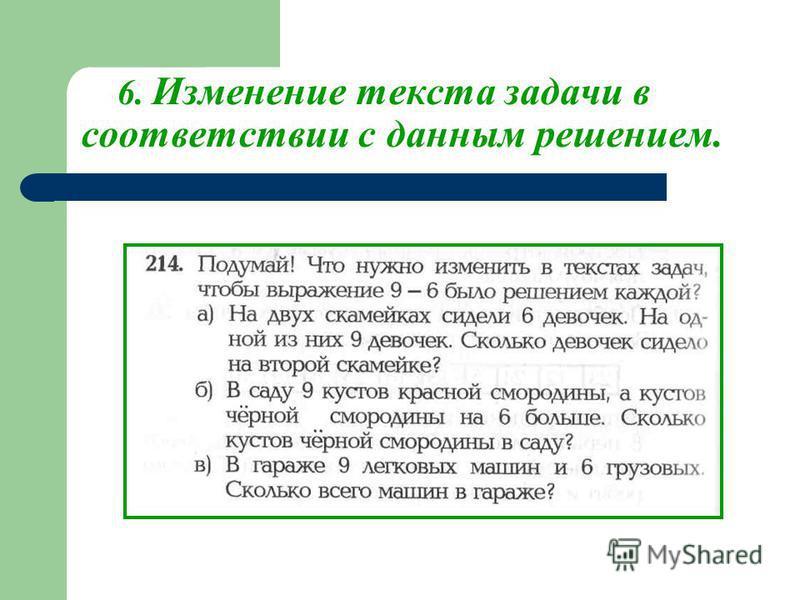 6. Изменение текста задачи в соответствии с данным решением.