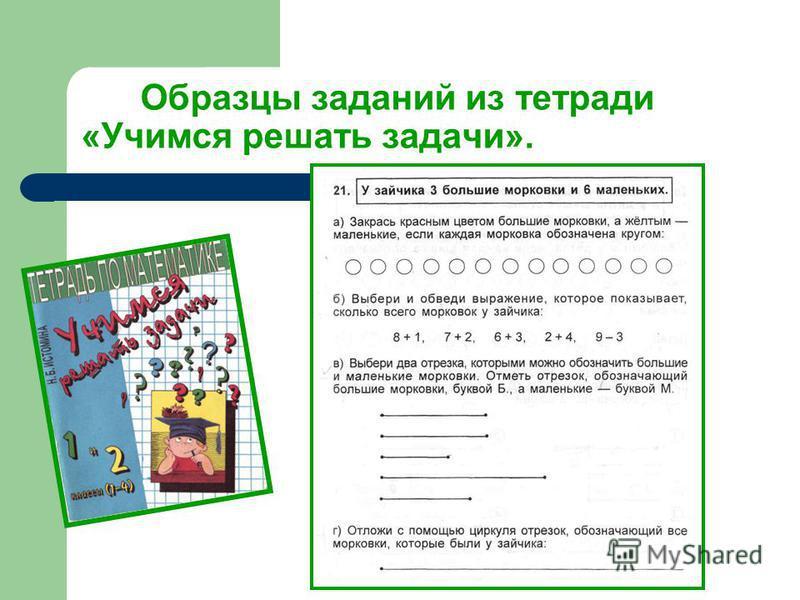 Образцы заданий из тетради «Учимся решать задачи».