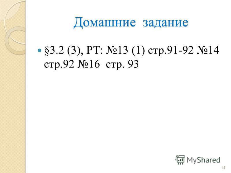 Домашние задание §3.2 (3), РТ: 13 (1) стр.91-92 14 стр.92 16 стр. 93 14