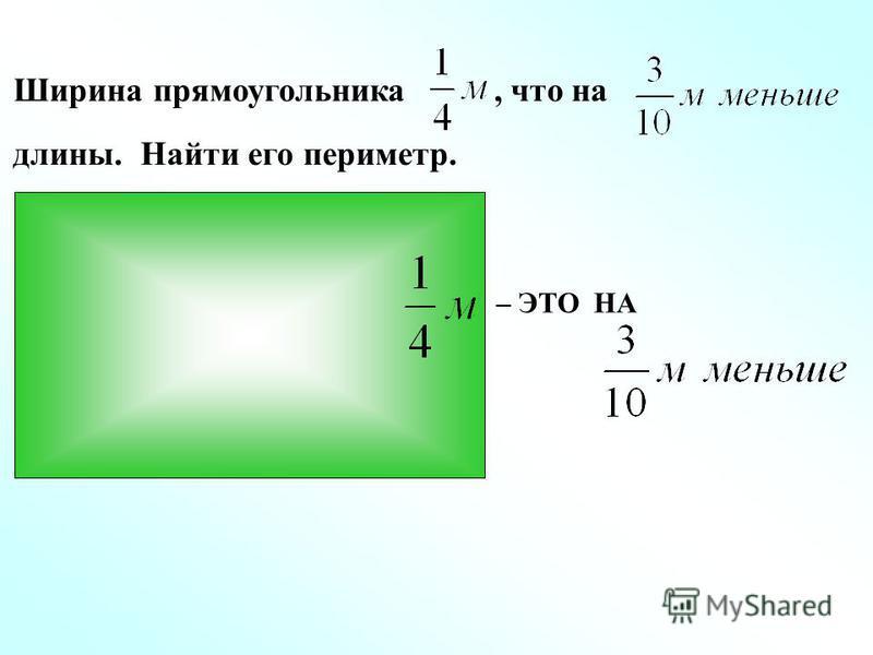 Ширина прямоугольника, что на длины. Найти его периметр. – ЭТО НА