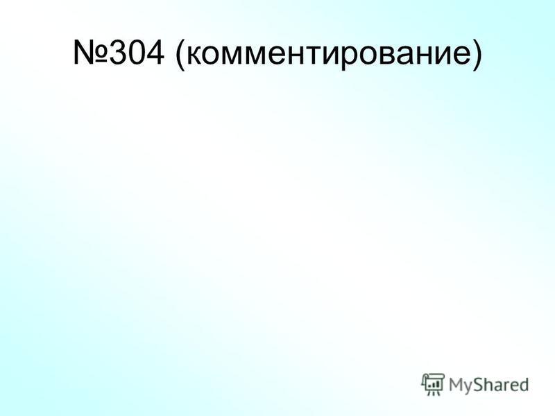 304 (комментирование)