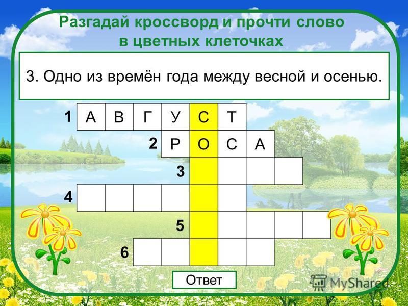 АВГУСТ Разгадай кроссворд и прочти слово в цветных клеточках 2. Мелкие капельки влаги на растениях. 1 2 3 4 5 Ответ 6
