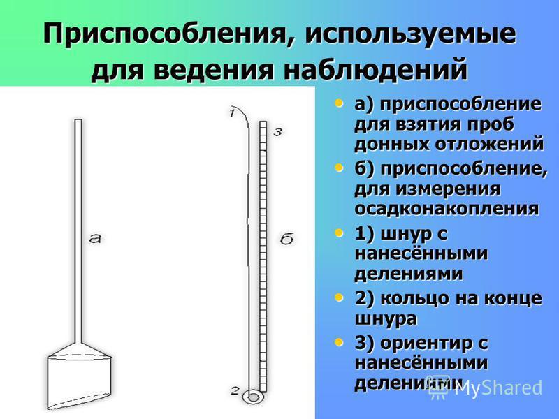 Приспособления, используемые для ведения наблюдений а) приспособление для взятия проб донных отложений а) приспособление для взятия проб донных отложений б) приспособление, для измерения осадконакопления б) приспособление, для измерения осадконакопле