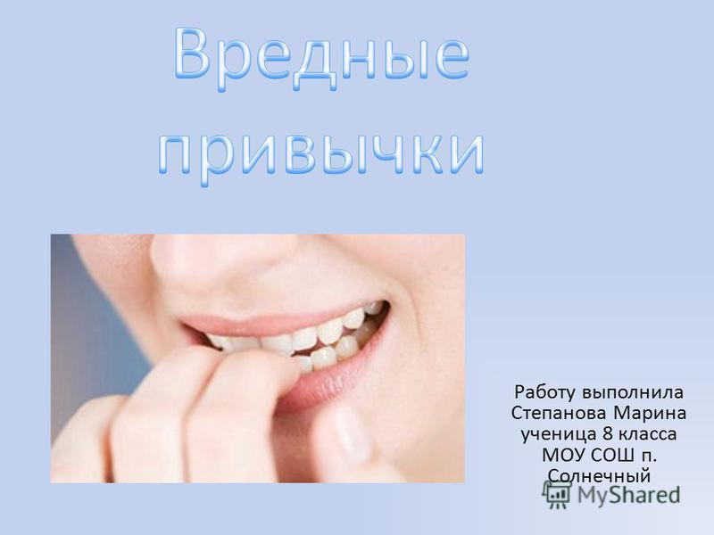 Работу выполнила Степанова Марина ученица 8 класса МОУ СОШ п. Солнечный
