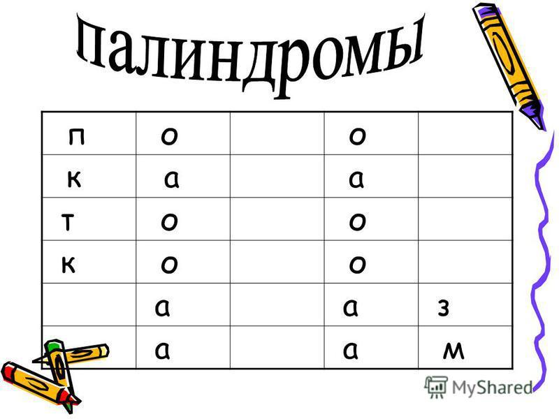 п о о к а а т о о к о о а а з а а м