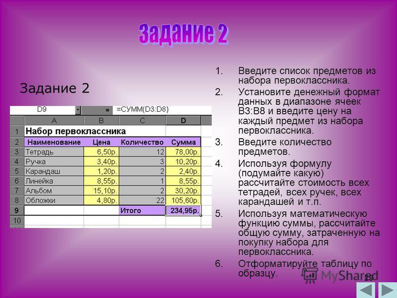 28 1. Открыть MS Excel и заполнить таблицу значений Х от –5 до 5. 2. Результат функции y=x^2 рассчитать, используя математическую функцию степень (см. рисунок). 3. Скопировать формулу с использованием функции на все ячейки, в которых будет рассчитано