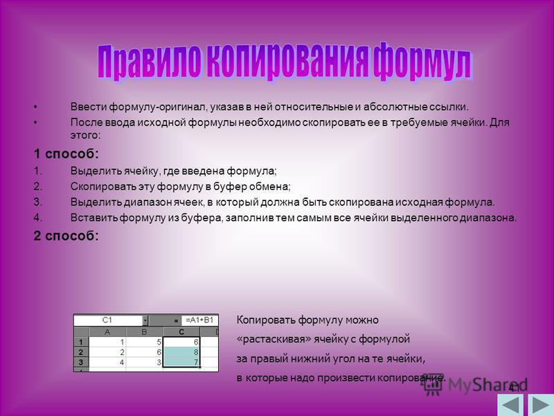 40 Смешанная ссылка используется, когда при копировании формулы может изменяться только какая-то одна часть ссылки – либо буква столбца, либо номер строки. При этом символ $ ставится перед той частью ссылки, которая должна остаться неизменной. Пример