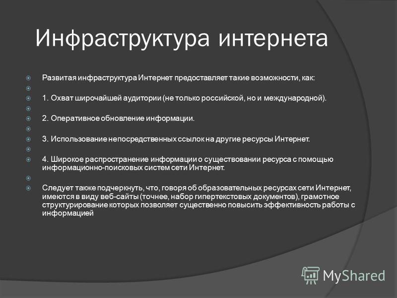 Инфраструктура интернета Развитая инфраструктура Интернет предоставляет такие возможности, как: 1. Охват широчайшей аудитории (не только российской, но и международной). 2. Оперативное обновление информации. 3. Использование непосредственных ссылок н