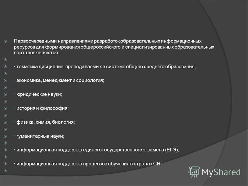Первоочередными направлениями разработок образовательных информационных ресурсов для формирования общероссийского и специализированных образовательных порталов являются: · тематика дисциплин, преподаваемых в системе общего среднего образования; · эко