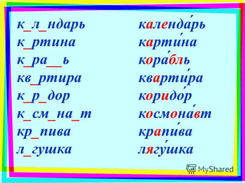 к_л_ндарь к_ртина к_ра__ь кв_тира к_р_дор к_см_на_т кр_пива л_гошка календарь картина корабль кватира коридер космонавт крапива лягошка