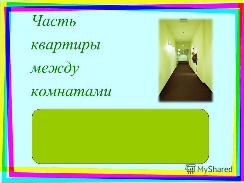Часть квартиры между комнатами ко-ри-дор к_ридер