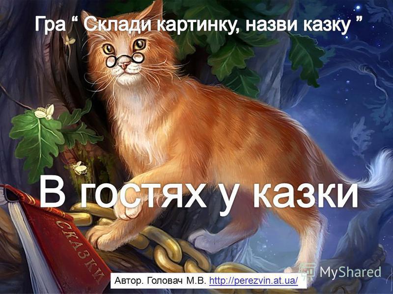 Автор. Головач М.В. http://perezvin.at.ua/http://perezvin.at.ua/