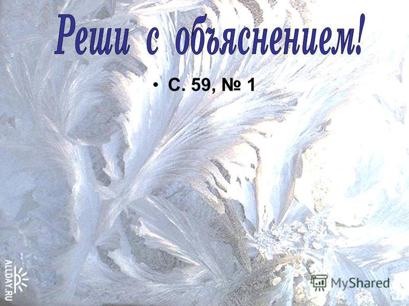 С. 59, 1