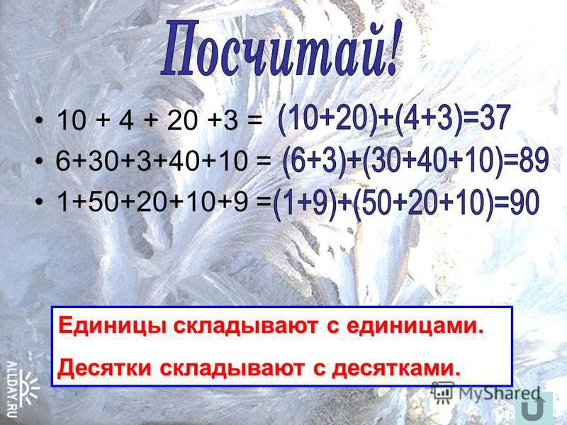 10 + 4 + 20 +3 = 6+30+3+40+10 = 1+50+20+10+9 = Единицы складывают с единицами. Десятки складывают с десятками.