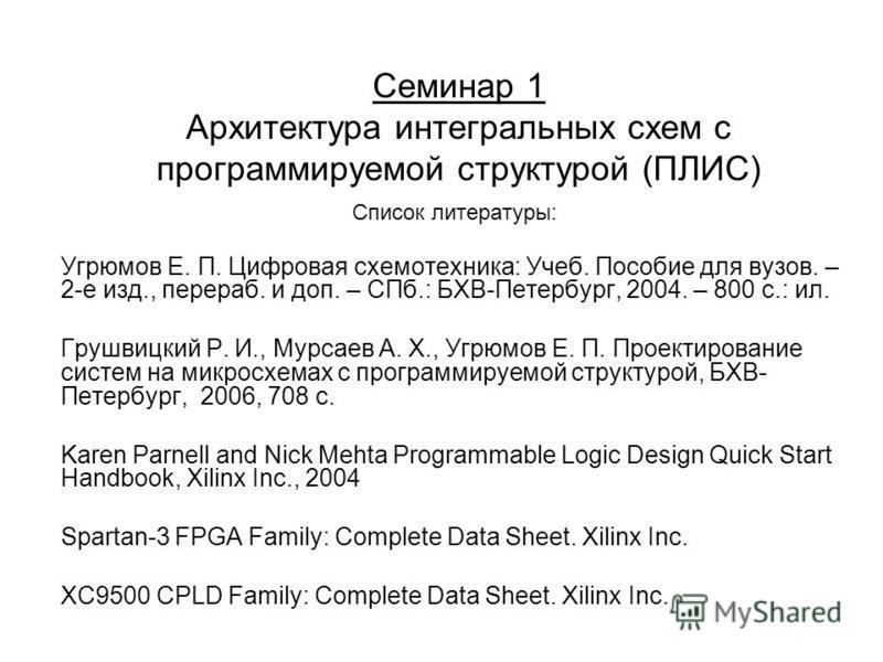 П. Цифровая схемотехника: