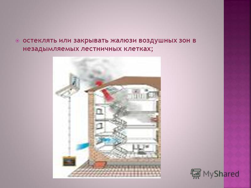 остеклять или закрывать жалюзи воздушных зон в незадымляемых лестничных клетках;