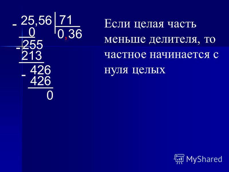 19,2 8 2 - 16 3 2, 4 - 32 0 1) Разделить дробь на это число, не обращая внимания на запятую; 2) Когда будет снесена цифра разряда десятых, поставить запятую.