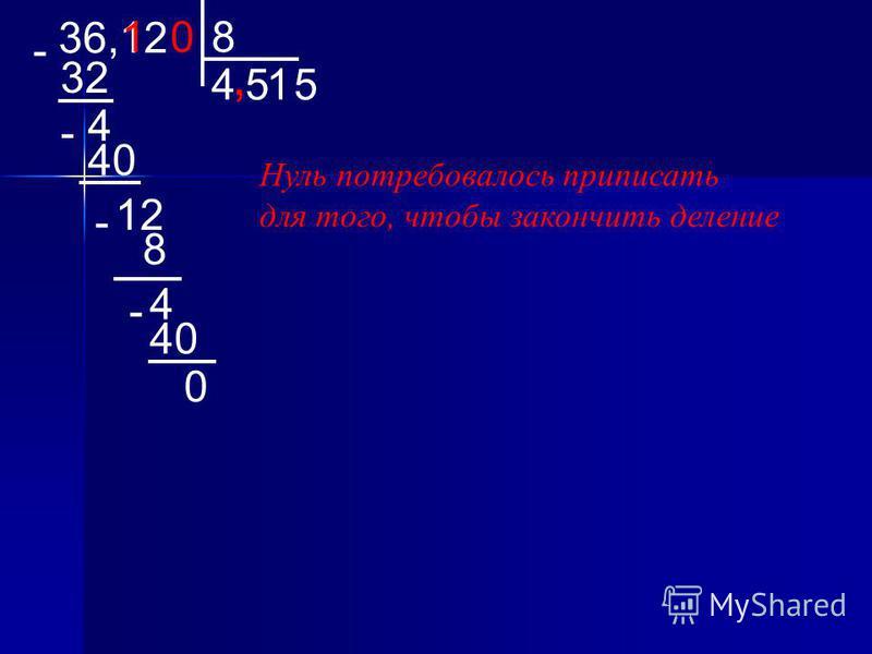 25,56 71 Если целая часть меньше делителя, то частное начинается с нуля целых 0,0, 0 255 3 213 0 - - - 6 426