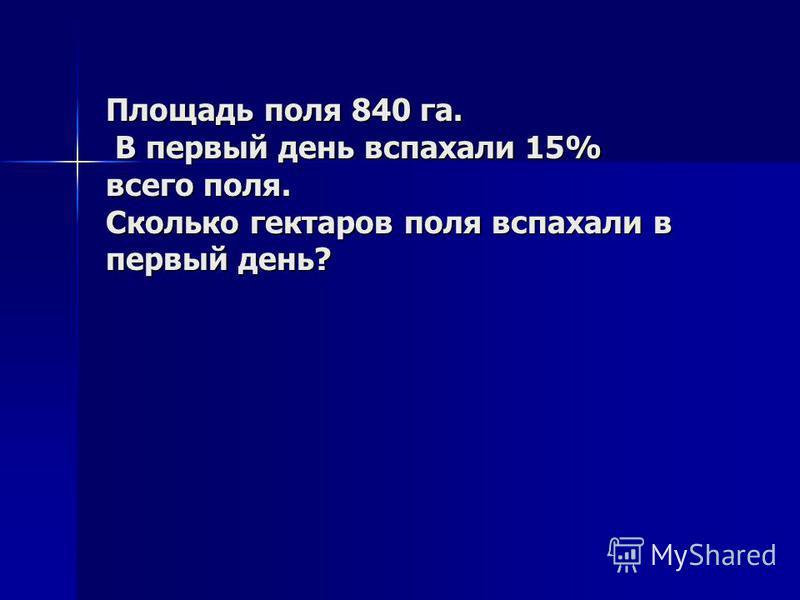 1 100 Процентом называют одну сотую часть 1% Процент