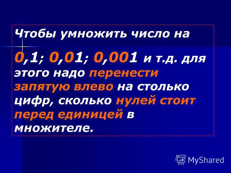 0,569 0,13 1707 569 0,07397 х 3 цифры 2 цифры 3+2=5 цифр