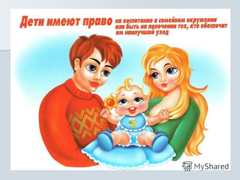 Дети имеют право на воспитание в семейном окружении или быть на попечении тех, кто обеспечит им наилучший уход