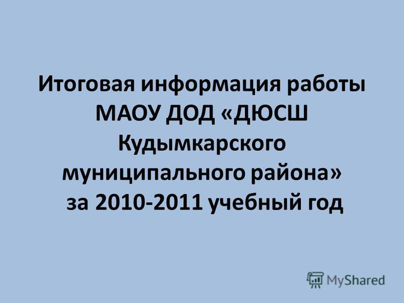 Итоговая информация работы МАОУ ДОД «ДЮСШ Кудымкарского муниципального района» за 2010-2011 учебный год