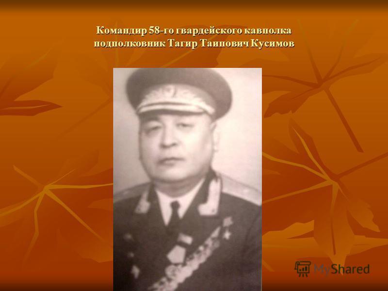 Командир 58-го гвардейского кавполка подполковник Тагир Таипович Кусимов