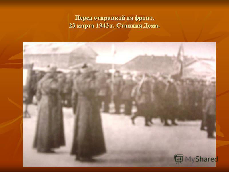Перед отправкой на фронт. 23 марта 1943 г. Станция Дема.