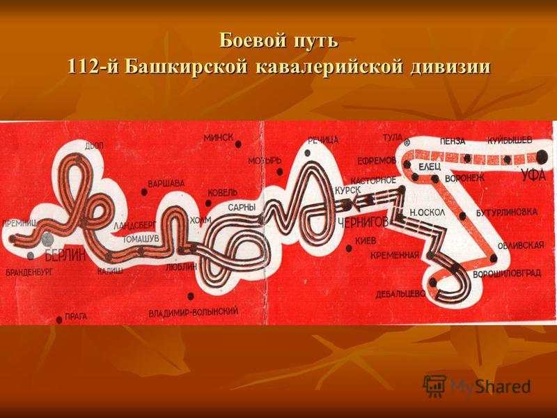 Боевой путь 112-й Башкирской кавалерийской дивизии