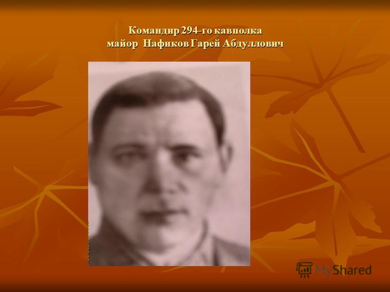 Командир 294-го кавполка майор Нафиков Гарей Абдуллович