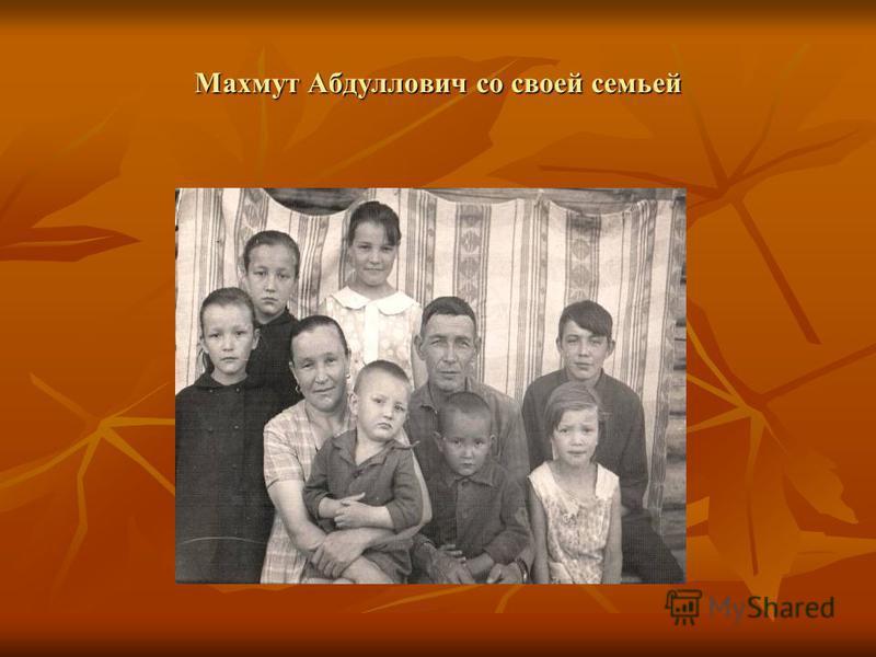 Махмут Абдуллович со своей семьей