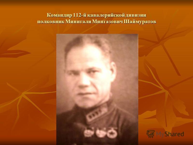 Командир 112-й кавалерийской дивизии полковник Минигали Мингазович Шаймуратов