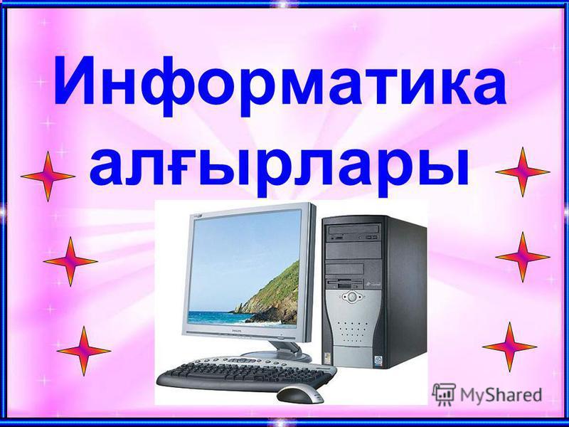 Информатика алғырлары