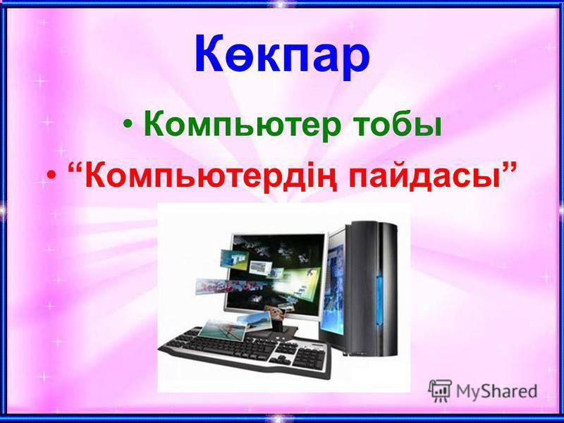 Көкпар Компьютер тобы Компьютердің пайдасы
