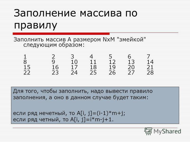 Заполнение массива по правилу Заполнить массив А размером NxM