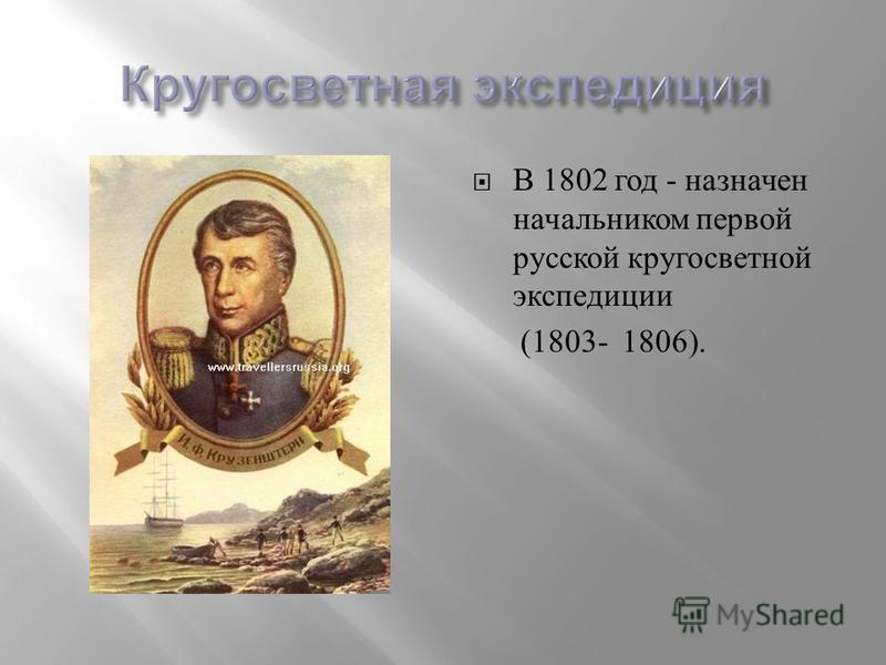 В 1802 год - назначен начальником первой русской кругосветной экспедиции (1803- 1806).