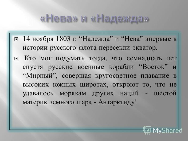14 ноября 1803 г. Надежда и Нева впервые в истории русского флота пересекли экватор. Кто мог подумать тогда, что семнадцать лет спустя русские военные корабли Восток и Мирный, совершая кругосветное плавание в высоких южных широтах, откроют то, что не