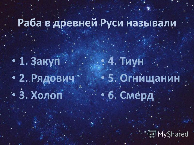 Раба в древней Руси называли 1. Закуп 2. Рядович 3. Холоп 4. Тиун 5. Огнищанин 6. Смерд