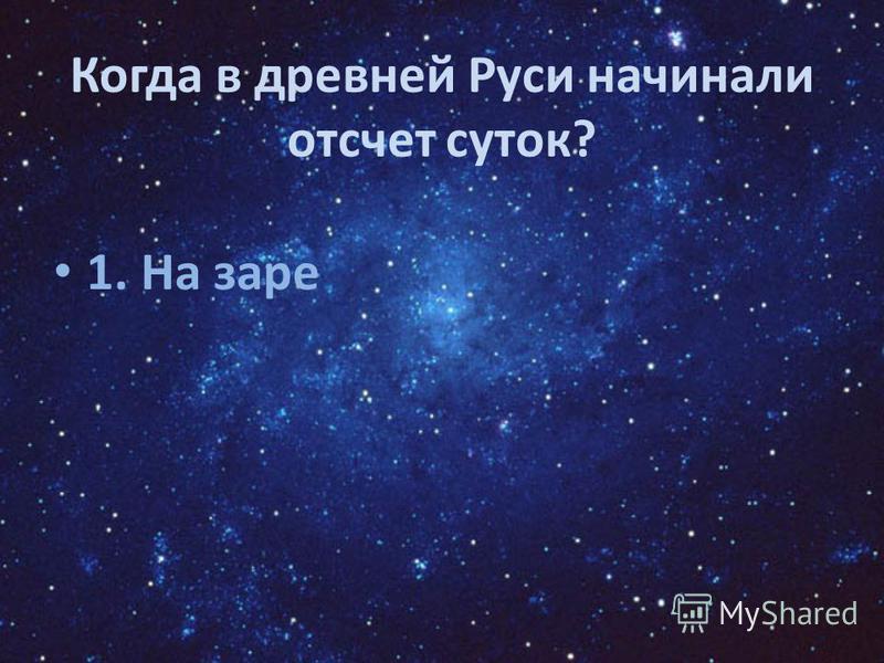 Когда в древней Руси начинали отсчет суток? 1. На заре