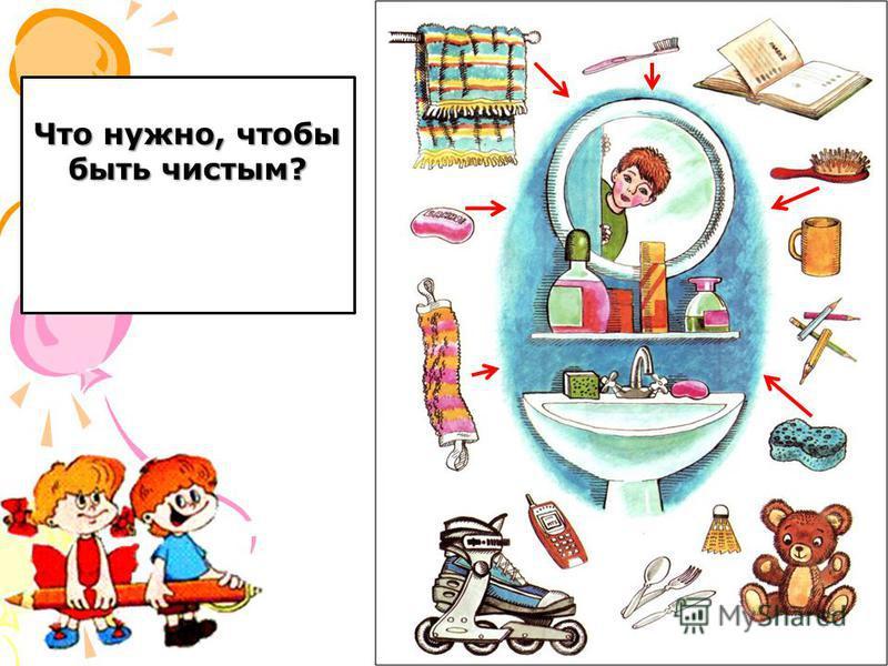 musafirova.ucoz.ru это те действия, которые мы выполняем, чтобы поддерживать наше тело в чистоте, быть здоровым. Личная гигиена –