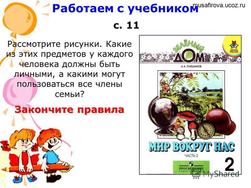 musafirova.ucoz.ru Что нужно, чтобы быть чистым?
