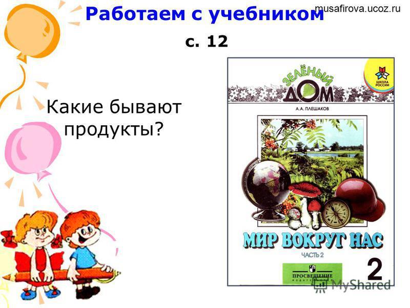 musafirova.ucoz.ru Работаем с учебником с. 11 Рассмотрите рисунки. Какие из этих предметов у каждого человека должны быть личными, а какими могут пользоваться все члены семьи? Закончите правила