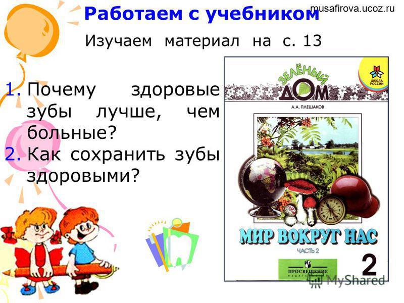 musafirova.ucoz.ru Работаем с тетрадью с.6 3 – самостоятельно.