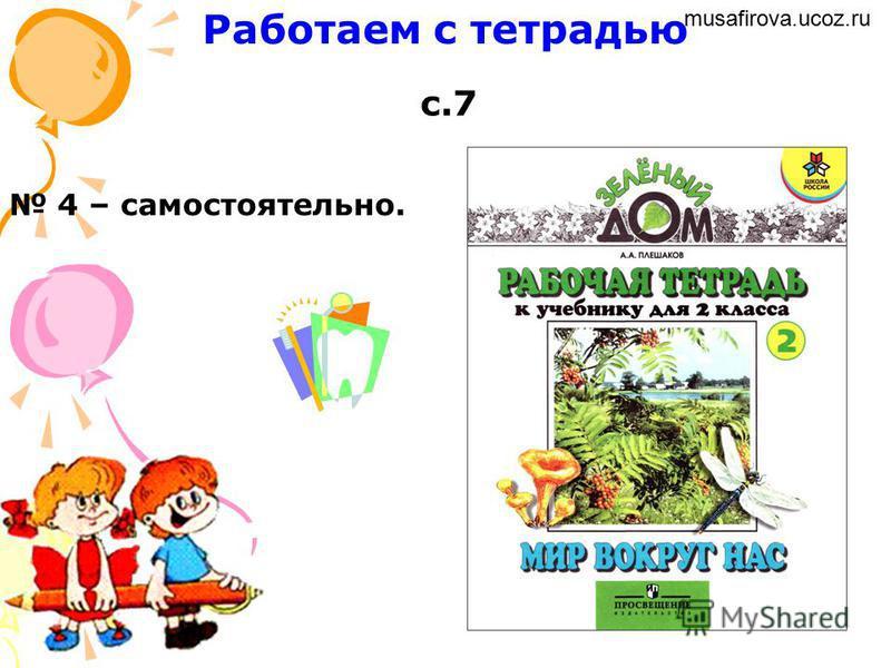 musafirova.ucoz.ru Работаем с учебником Изучаем материал на с. 13 1. Почему здоровые зубы лучше, чем больные? 2. Как сохранить зубы здоровыми?