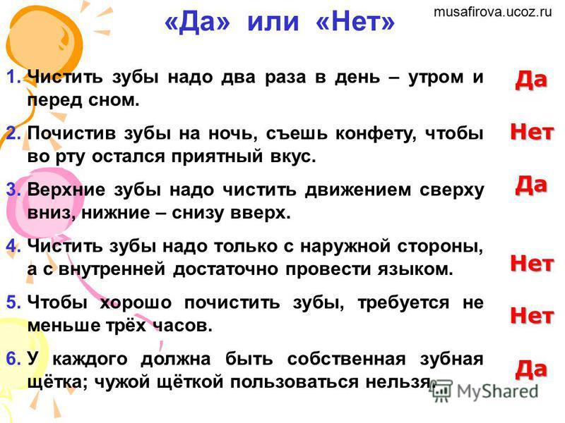 musafirova.ucoz.ru Работаем с тетрадью с.7 4 – самостоятельно.