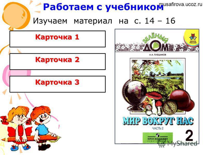musafirova.ucoz.ru Повторяйте все за мной!