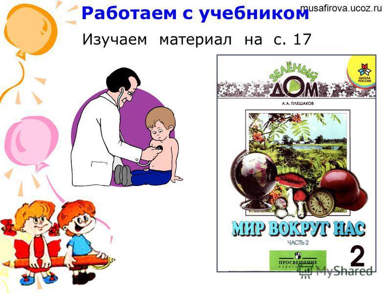 musafirova.ucoz.ru Работаем с учебником Изучаем материал на с. 14 – 16 Карточка 1 Карточка 2 Карточка 3