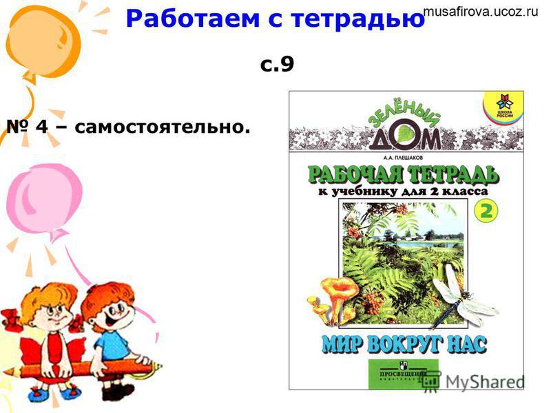 musafirova.ucoz.ru Работаем с учебником Изучаем материал на с. 17