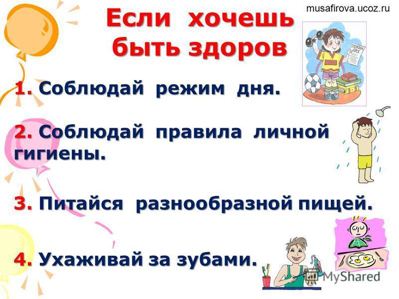 musafirova.ucoz.ru Работаем с тетрадью с.9 4 – самостоятельно.